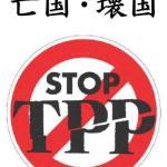 TPPは現代のハルノートである