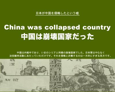 何度でも言う、日本は侵略戦争などしていない!