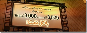 SIM Lagao Offer 3000 Free SMS & 3000 Mins: Ufone Sim Lagao offer