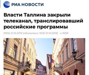 Die Medien des Kremls bezeichneten die Schließung des Tallinner TV als Russophobie