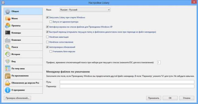 Listary Pro 5.00.2843 with Crack