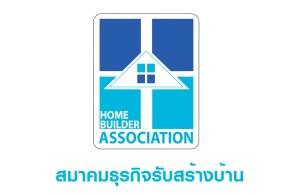 สมาคมธุรกิจรับสร้างบ้าน