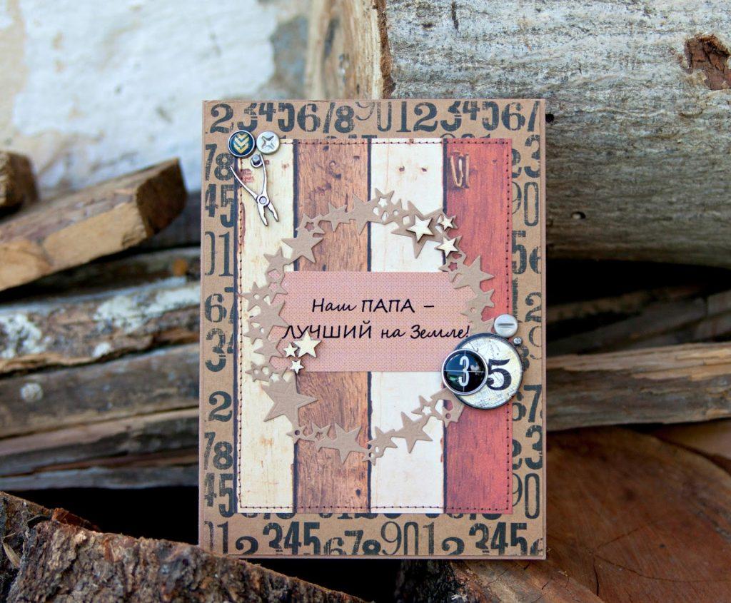 Скрапбукинг открытки с днем рождения для папы от дочки, чехия