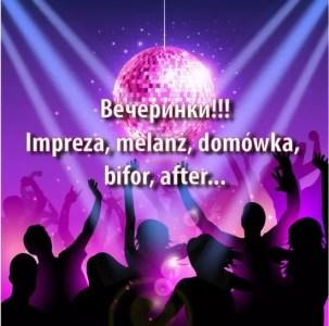 Вечеринка по-польски: bifor, after, impreza