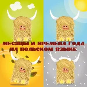 Месяцы и времена года на польском языке