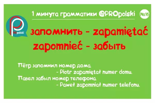 Одна минута грамматики ProPolski 16: запомнить забыть