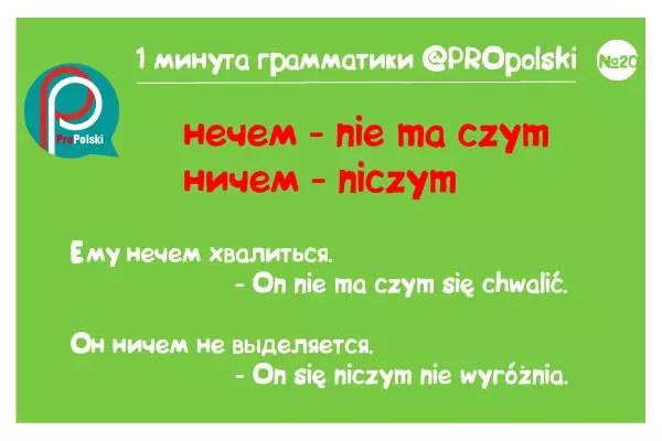 Одна минута грамматики ProPolski 20: нечем - nie ma czym, ничем - niczym
