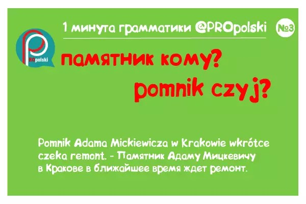 Одна минута грамматики ProPolski 3: памятник кому