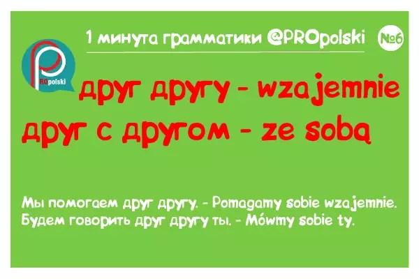 Одна минута грамматики ProPolski 6: друг другу друг с другом