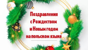 рождество на польском языке праздничная лексика Propolski
