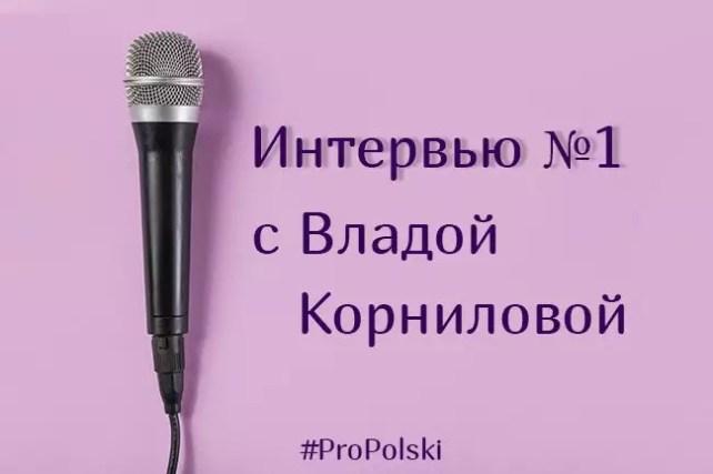 """Интервью №1 с Владой Корниловой """"Мой ProPolski опыт"""""""