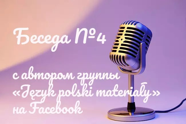 Беседа №4 с автором группы «Język polski materiały» на Facebook