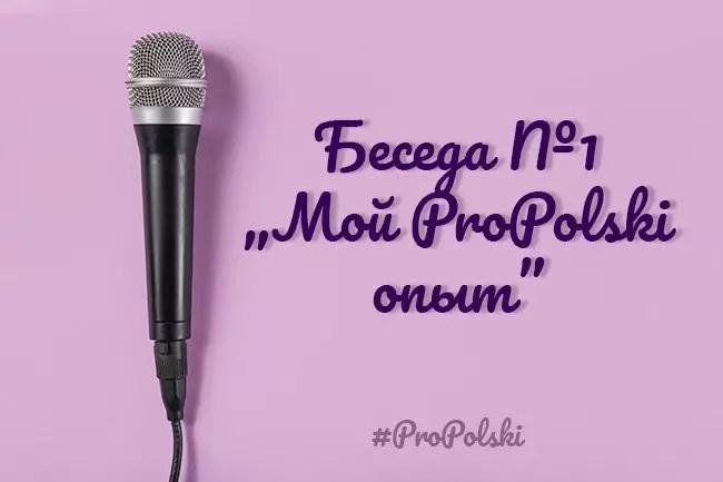 Беседа №1 с Владой Корниловой «Мой ProPolski опыт»