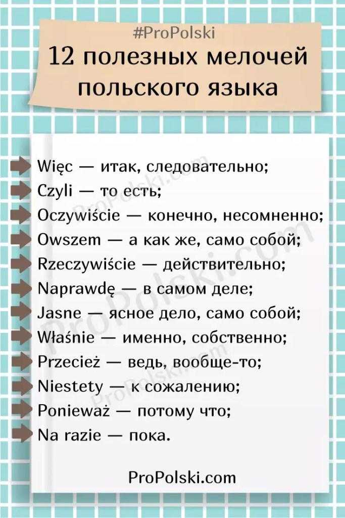 12 полезных мелочей польского языка