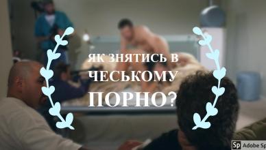 Як знятись в чеському порно?