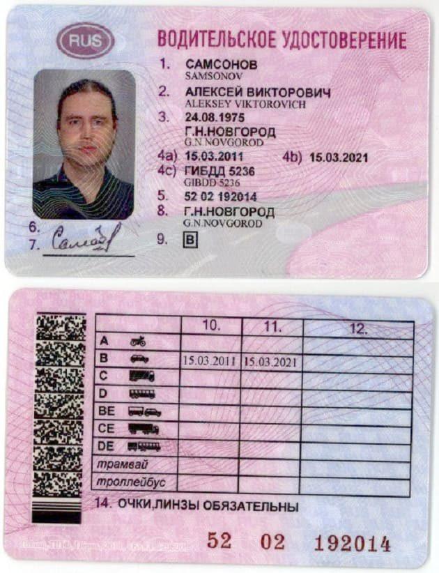 rossijskoe-udostoverenie-voditelya-novogo-obrazca-630x822