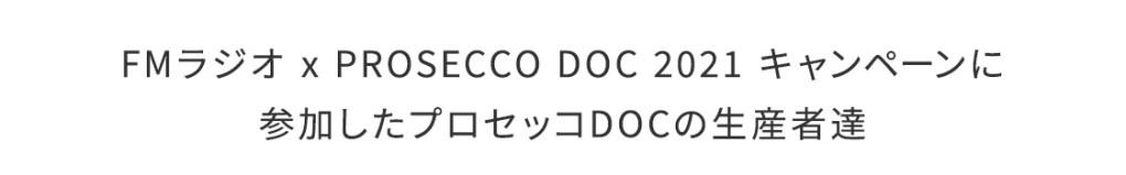 FMラジオ×PROSECCO DOC 2021キャンペーンに参加したプロセッコDOCの生産者達