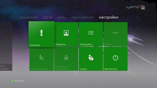 Раздел Настройки в дашборде Xbox 360