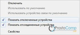 POKAZAT_OTKLYUCHENNIE_USTROYSTVA-MIN.