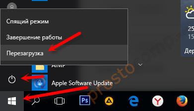 BIOS não abre no Windows 10