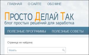 takoj-stranicy-net