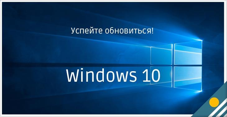 переход на window 10