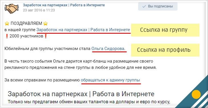 Ссылка вконтакте на профиль