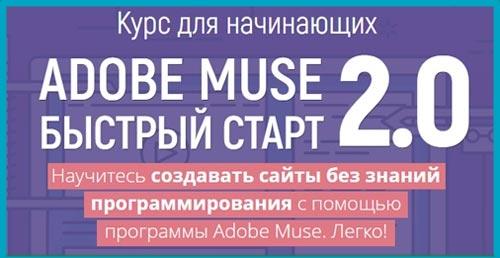 курс по Adobe Muse