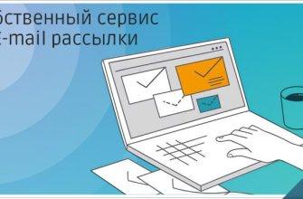 свой сервис e-mail рассылок