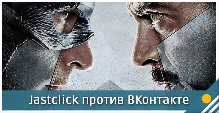 Джастклик против ВКонтакте
