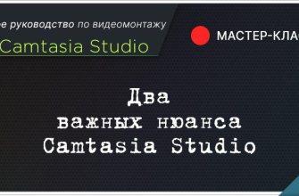 Два важных нюанса Camtasia Studio