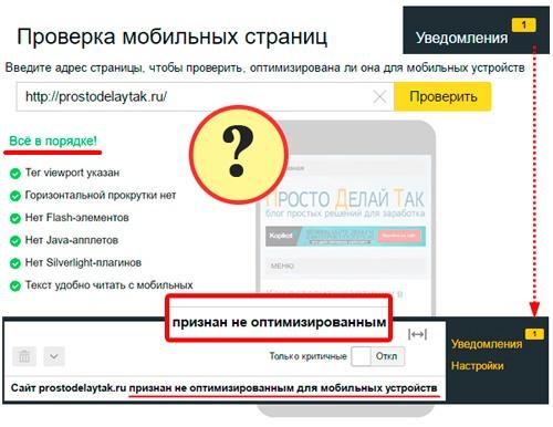 Оценка Яндекс-вебмастера