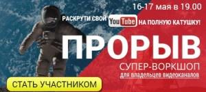 Баннер Воркшопа Прорыв