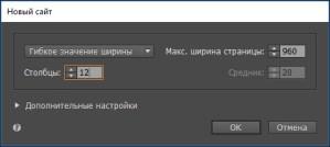 Как выравнять объекты в Adobe Muse-1