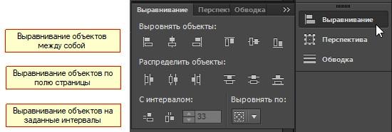 Как выравнять объекты в Adobe Muse-3
