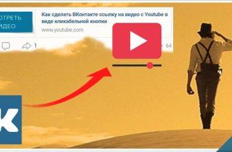 Кликабельная кнопка ВКонтакте на видео с Ютуба