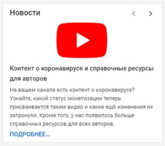 Как коронавирус повлиял на YouTube
