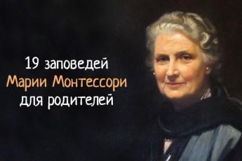 Заповеди для родителей от Марии Монтессори