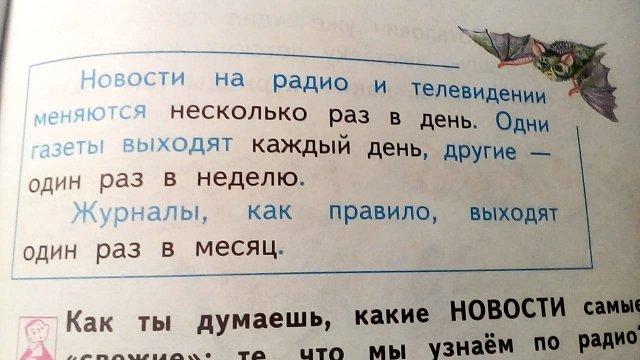 Идиотизм в современных школьных учебниках (10 фото)