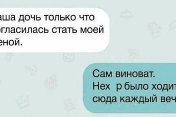 11 самых смешных СМС сообщений