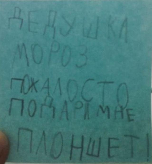 13 невероятно смешных записок написанных детьми