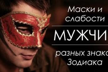 Вот какие слабости скрывают мужчины под маской разных знаков Зодиака