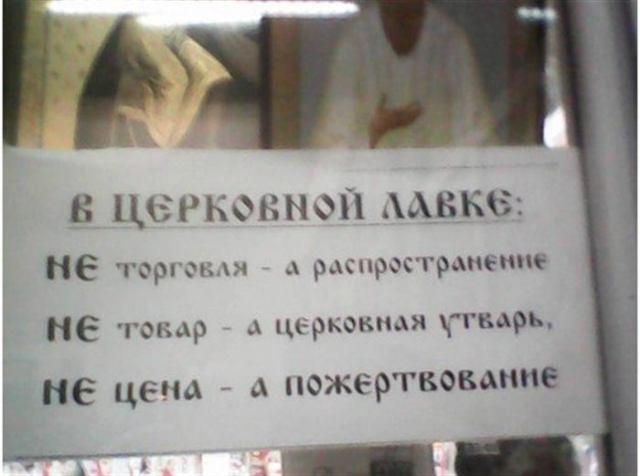 Забавные церковные объявления
