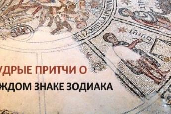 Очень мудрые притчи, подобранные для каждого знака Зодиака