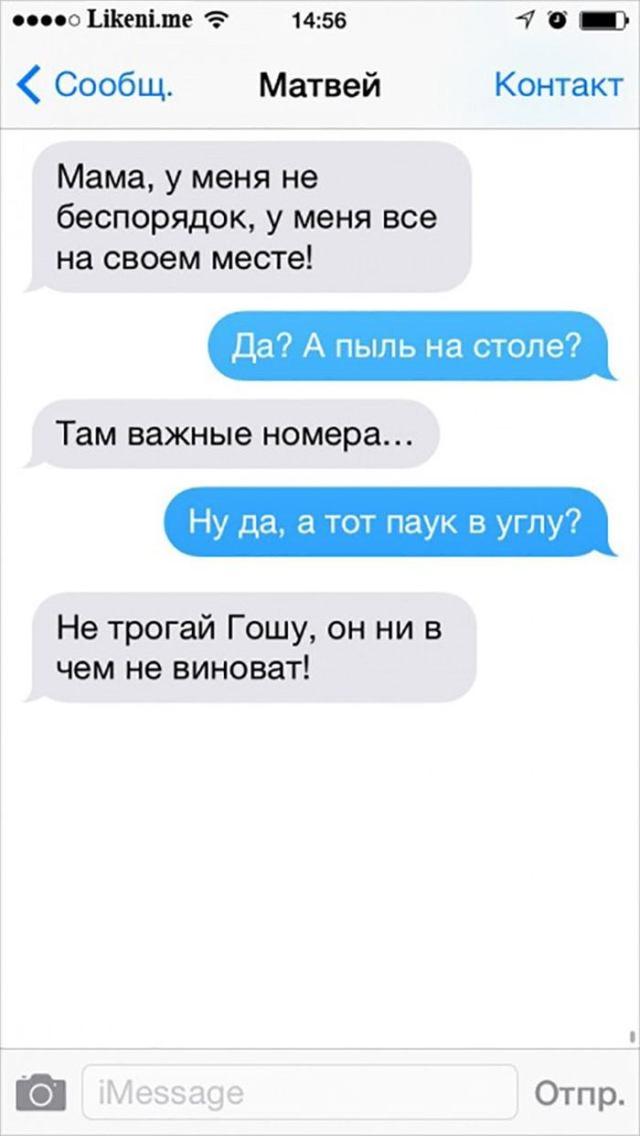 СМС сообщения от родителей. Это нечто!