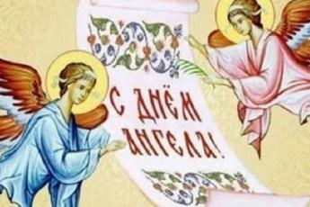 Когда нужно отмечать ваш День Ангела. Таблица по именам
