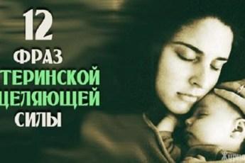 12 волшебных фраз перед сном ребенку