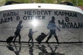 Улыбающие надписи на автомобилях