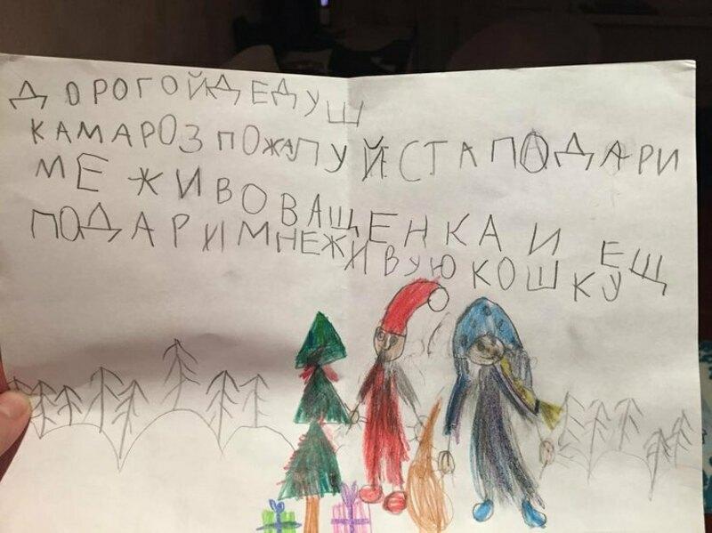 демотиваторы письмо деду морозу сказать, что