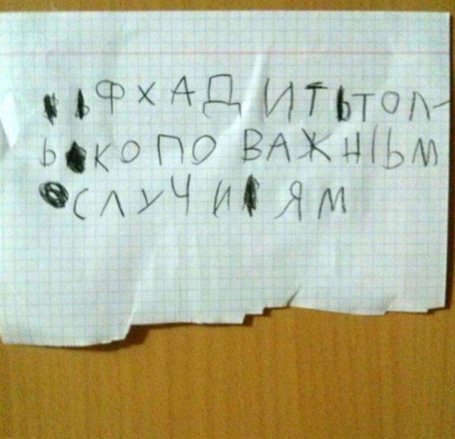 Смешные детские записка, способные развеселить любого